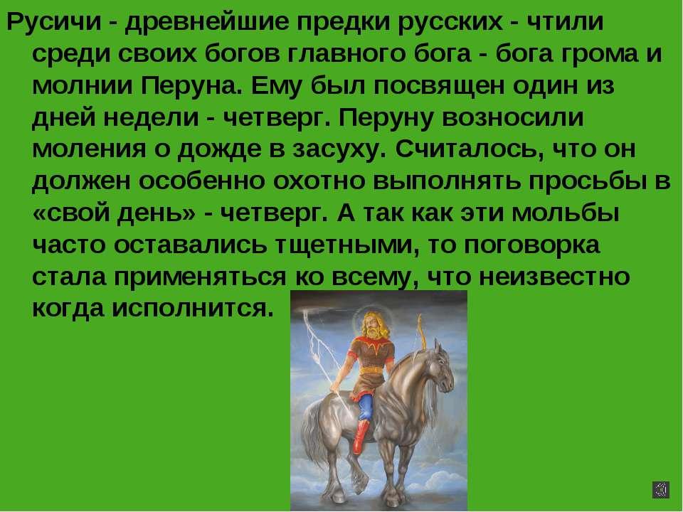 Русичи - древнейшие предки русских - чтили среди своих богов главного бога - ...