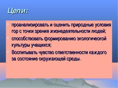 Цели: проанализировать и оценить природные условия гор с точки зрения жизнеде...