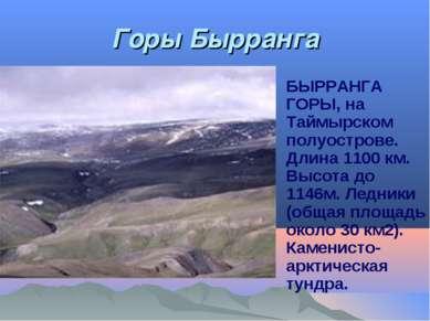 Горы Бырранга БЫРРАНГА ГОРЫ, на Таймырском полуострове. Длина 1100 км. Высота...