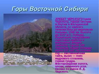 Горы Восточной Сибири ХРЕБЕТ ЧЕРСКОГО (цепи Черского), горная система в Якути...