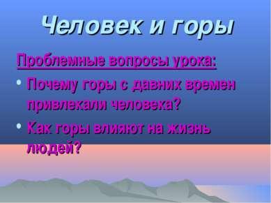 Человек и горы Проблемные вопросы урока: Почему горы с давних времен привлека...