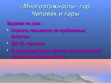 «Многоэтажность» гор. Человек и горы Задание на дом : Ответить письменно на п...