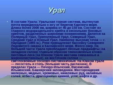 Урал В составе Урала: Уральская горная система, вытянутая почти меридионально...