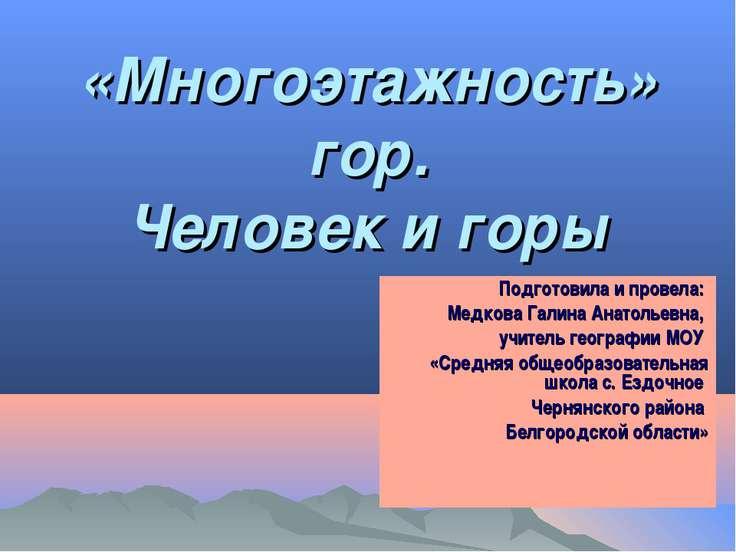 «Многоэтажность» гор. Человек и горы Подготовила и провела: Медкова Галина Ан...