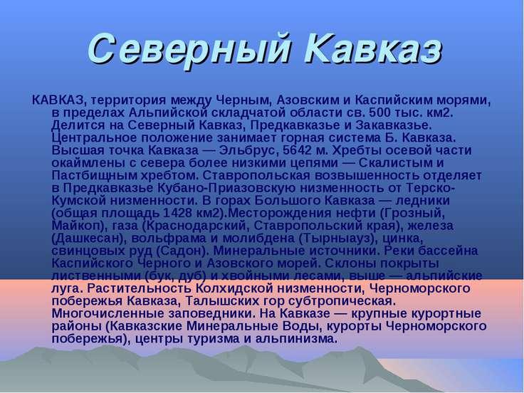 Северный Кавказ КАВКАЗ, территория между Черным, Азовским и Каспийским морями...