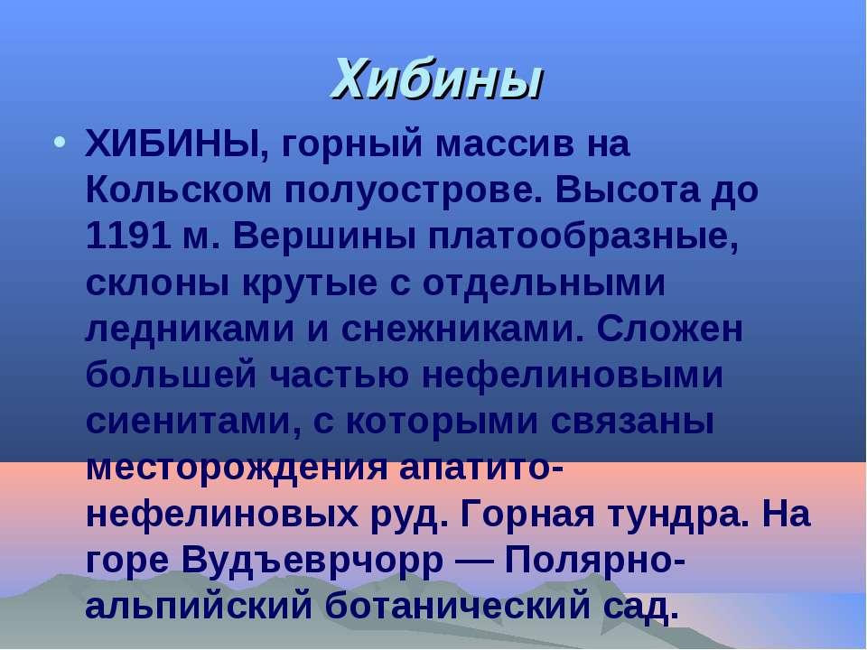 Хибины ХИБИНЫ, горный массив на Кольском полуострове. Высота до 1191 м. Верши...