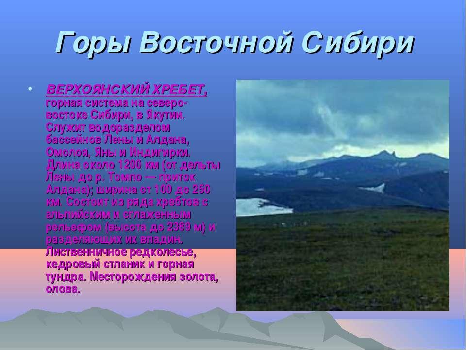 Горы Восточной Сибири ВЕРХОЯНСКИЙ ХРЕБЕТ, горная система на северо-востоке Си...