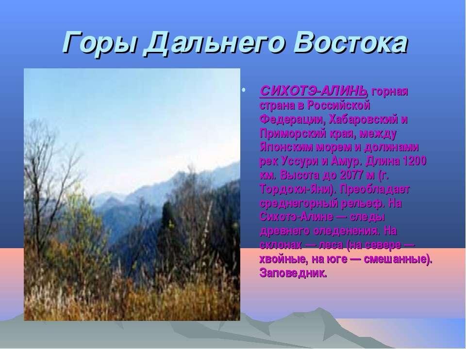 Горы Дальнего Востока СИХОТЭ-АЛИНЬ, горная страна в Российской Федерации, Хаб...