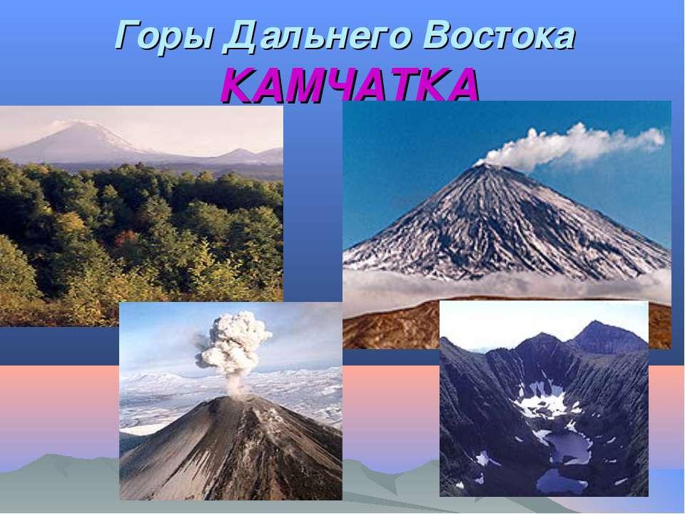 Горы Дальнего Востока КАМЧАТКА