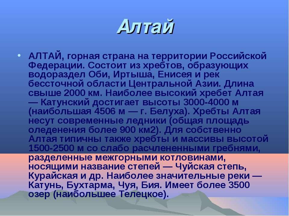 Алтай АЛТАЙ, горная страна на территории Российской Федерации. Состоит из хре...