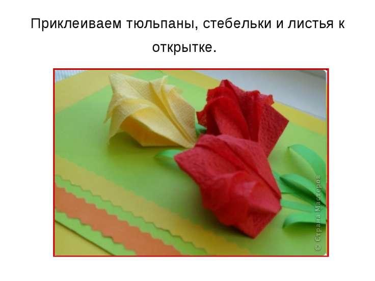 Приклеиваем тюльпаны, стебельки и листья к открытке.
