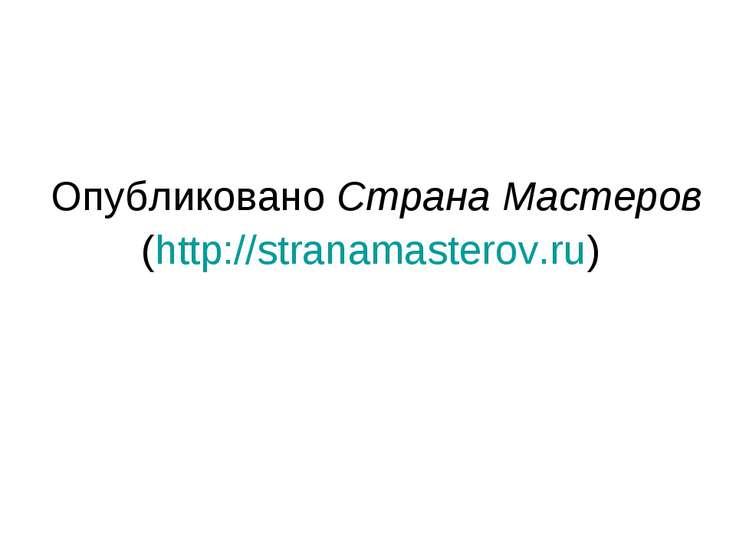 Опубликовано Страна Мастеров (http://stranamasterov.ru)