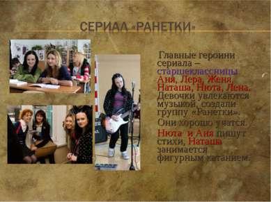 Главные героини сериала – старшеклассницы Аня, Лера, Женя, Наташа, Нюта, Лена...