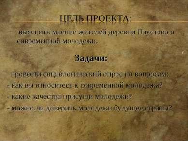 выяснить мнение жителей деревни Паустово о современной молодежи. Задачи: пров...