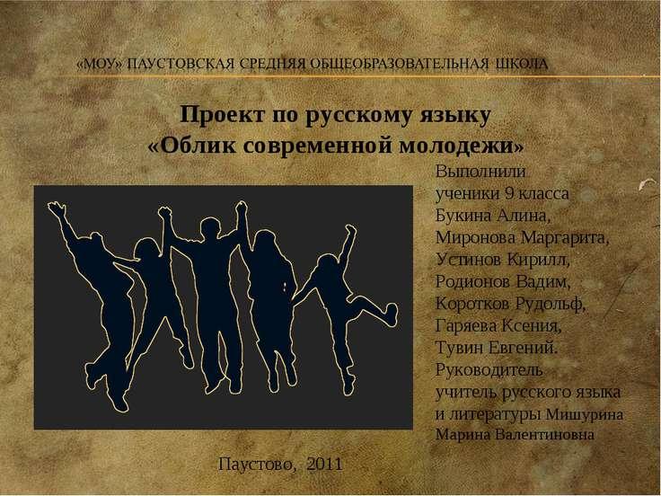 Проект по русскому языку «Облик современной молодежи» Выполнили ученики 9 кла...