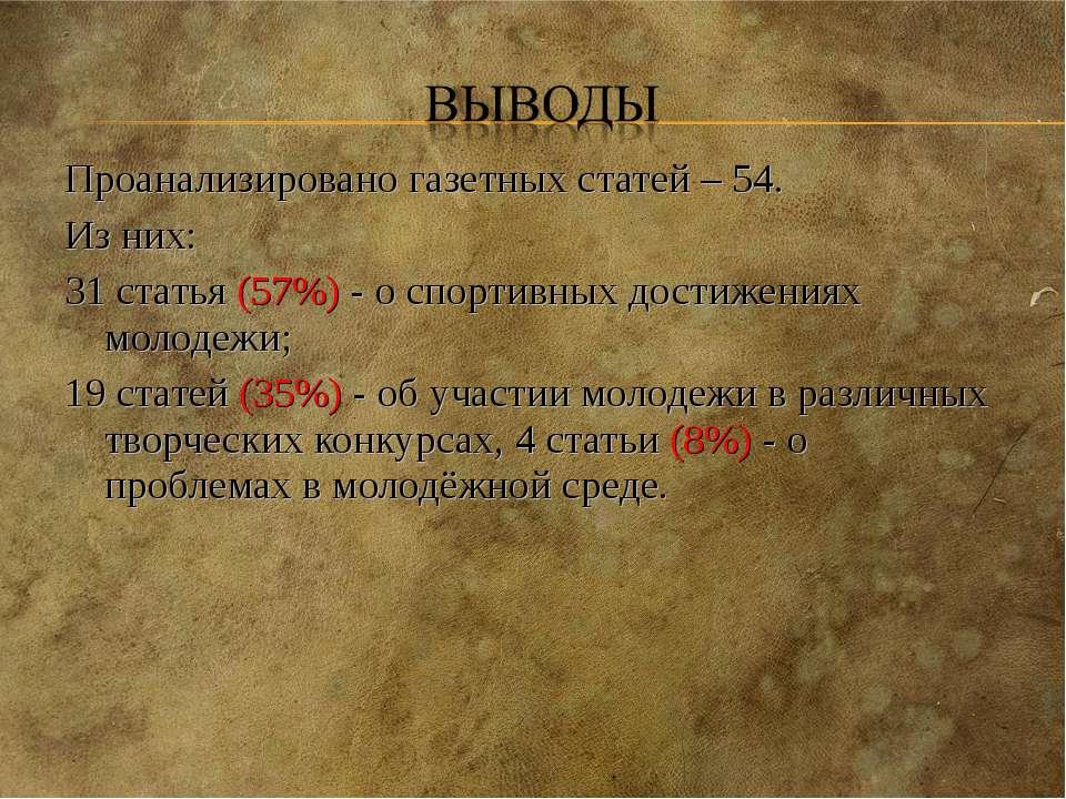 Проанализировано газетных статей – 54. Из них: 31 статья (57%) - о спортивных...