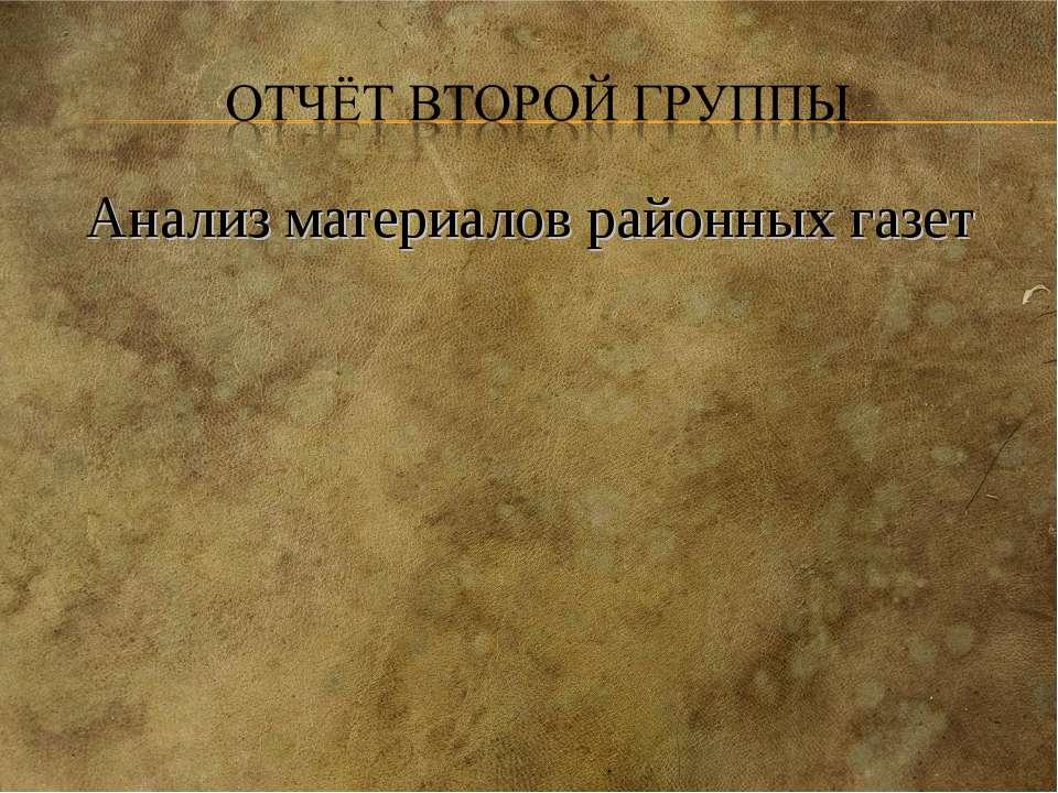 Анализ материалов районных газет