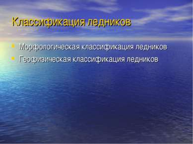Классификация ледников Морфологическая классификация ледников Геофизическая к...