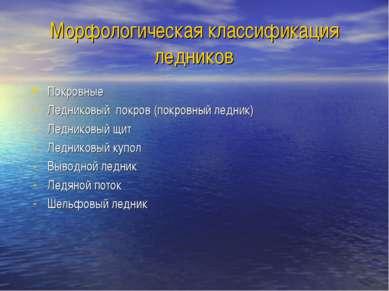 Морфологическая классификация ледников Покровные Ледниковый покров (покровный...