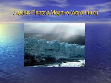Ледник Перото-Морено (Аргентина)