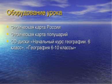 Оборудование урока Физическая карта России Физическая карта полушарий CD-диск...