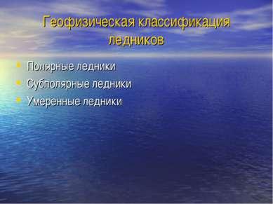 Геофизическая классификация ледников Полярные ледники Субполярные ледники Уме...