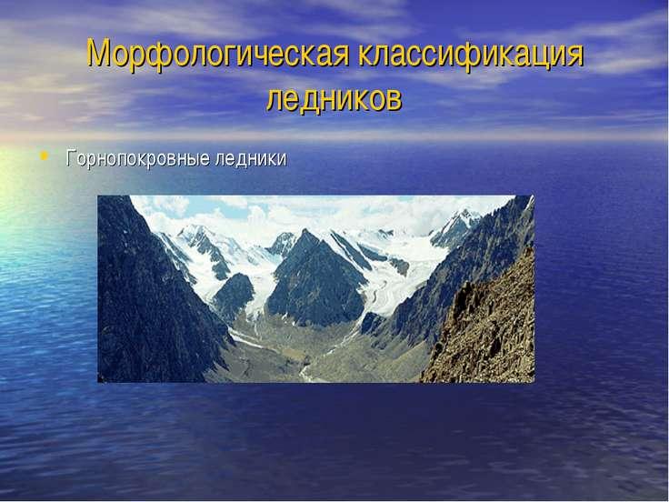 Морфологическая классификация ледников Горнопокровные ледники