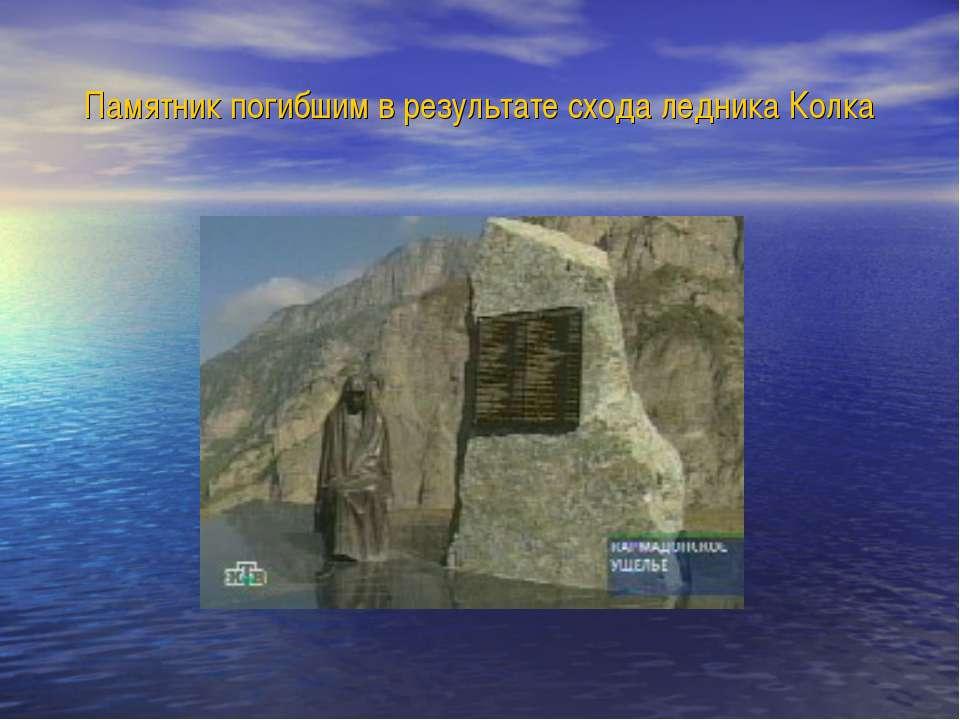 Памятник погибшим в результате схода ледника Колка