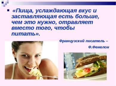 «Пища, услаждающая вкус и заставляющая есть больше, чем это нужно, отравляет ...