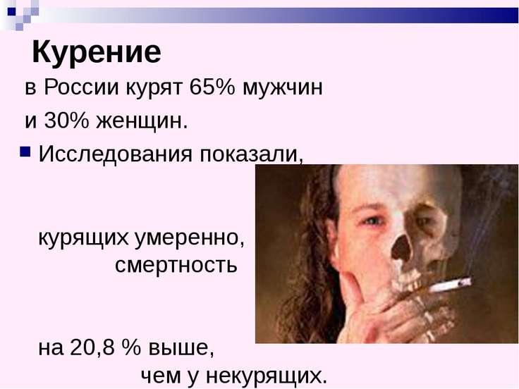 Курение в России курят 65% мужчин и 30% женщин. Исследования показали, что у ...