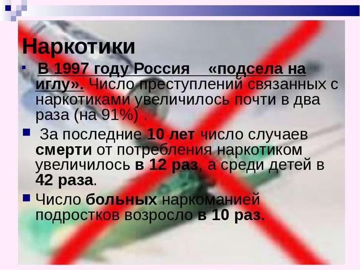 Наркотики В 1997 году Россия «подсела на иглу». Число преступлений связанных ...