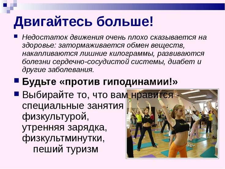 Двигайтесь больше! Недостаток движения очень плохо сказывается на здоровье: з...