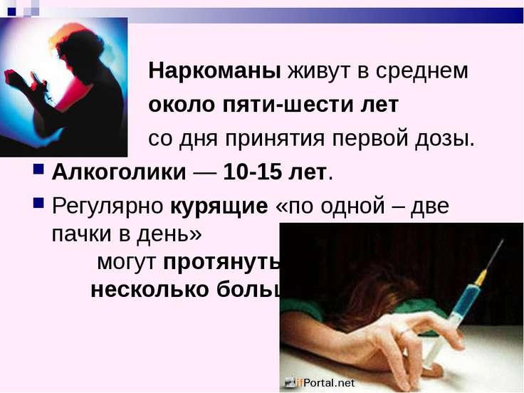 Наркоманы живут в среднем около пяти-шести лет со дня принятия первой дозы. А...