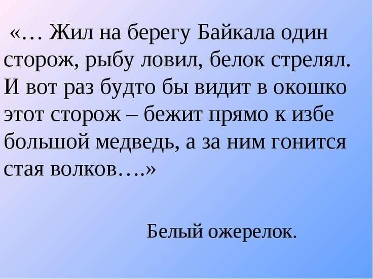 «… Жил на берегу Байкала один сторож, рыбу ловил, белок стрелял. И вот раз бу...