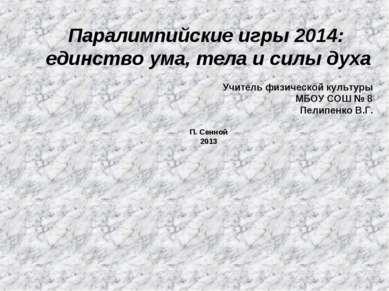 Паралимпийские игры 2014: единство ума, тела и силы духа Учитель физической к...