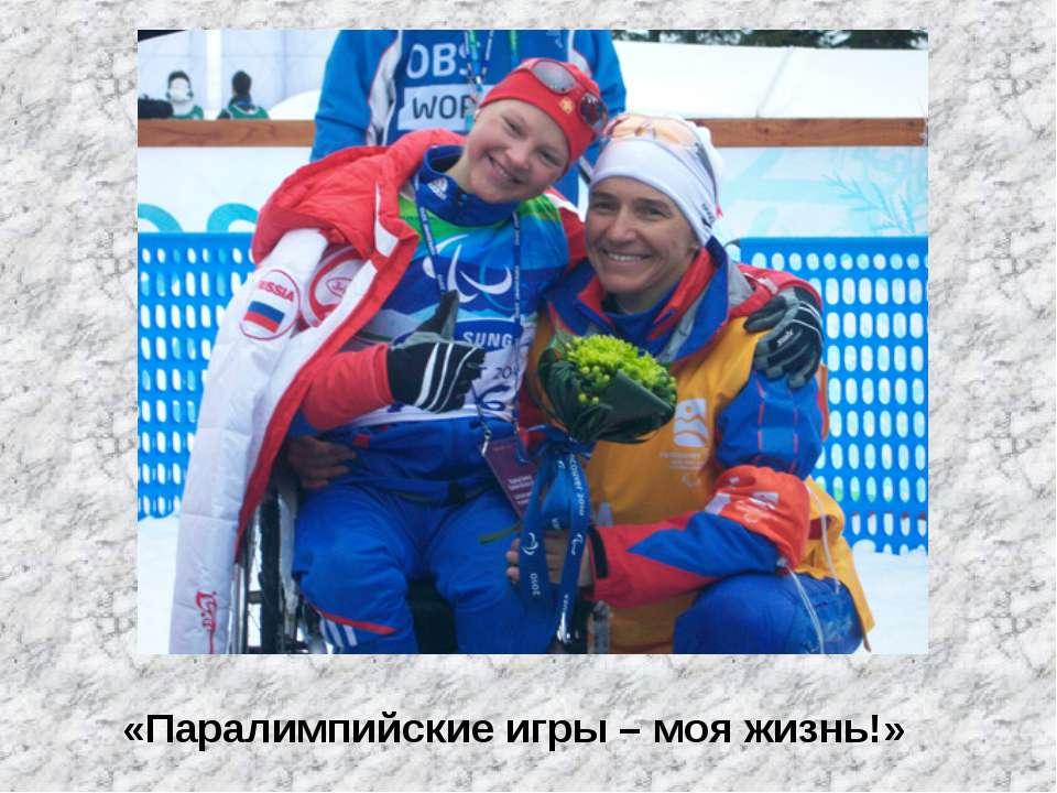 «Паралимпийские игры – моя жизнь!»