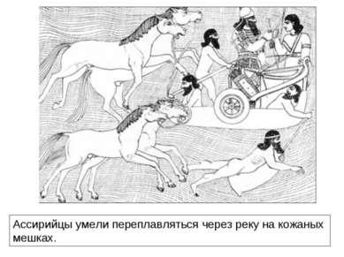 Ассирийцы умели переплавляться через реку на кожаных мешках.