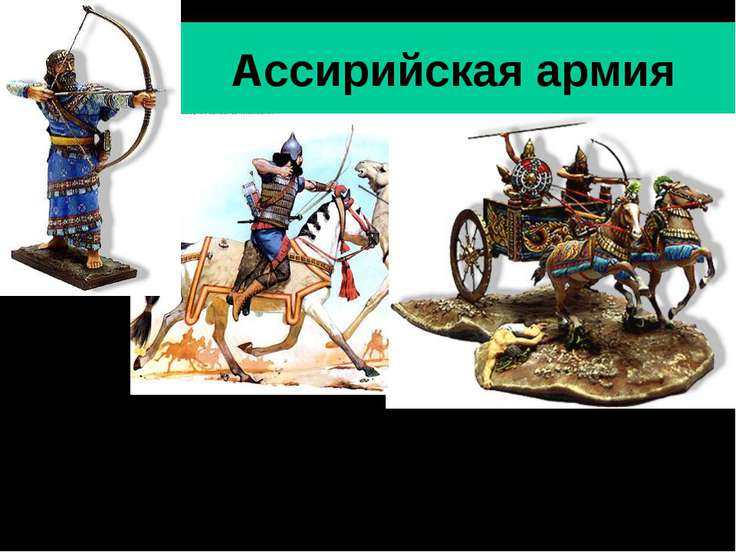 Ассирийская армия Из каких родов войск состояла ассирийская армия?