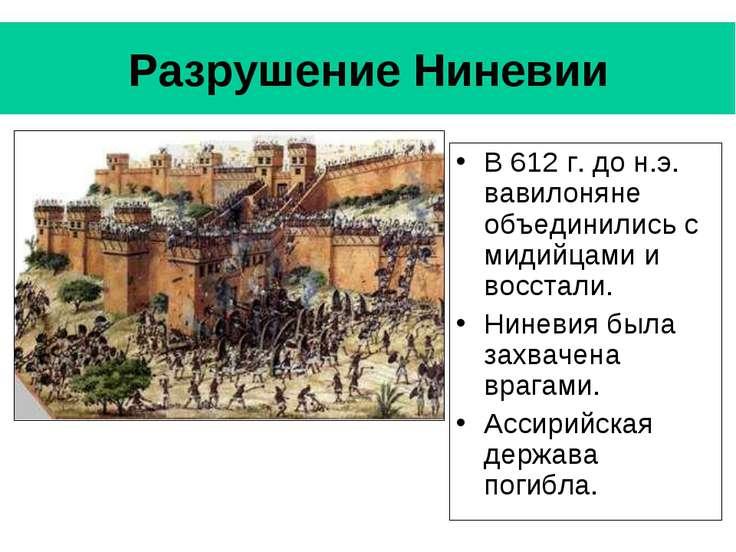 Разрушение Ниневии В 612 г. до н.э. вавилоняне объединились с мидийцами и вос...
