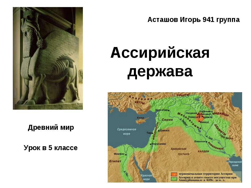 Ассирийская держава Древний мир Урок в 5 классе Асташов Игорь 941 группа