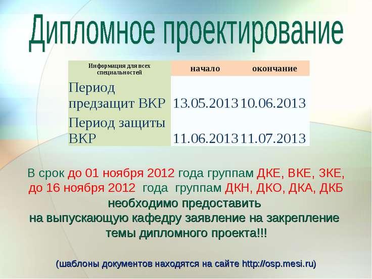 В срок до 01 ноября 2012 года группам ДКЕ, ВКЕ, ЗКЕ, до 16 ноября 2012 года г...
