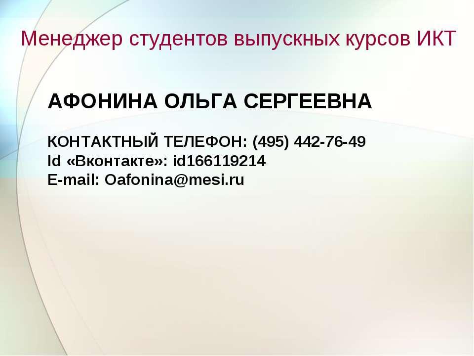 Менеджер студентов выпускных курсов ИКТ АФОНИНА ОЛЬГА СЕРГЕЕВНА КОНТАКТНЫЙ ТЕ...