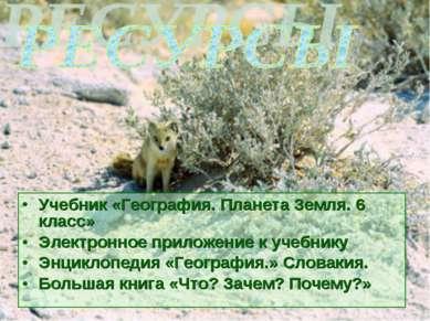 Учебник «География. Планета Земля. 6 класс» Электронное приложение к учебнику...