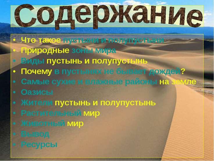 Что такое пустыни и полупустыни Природные зоны мира Виды пустынь и полупустын...