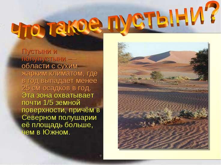 Пустыни и полупустыни –– области с сухим жарким климатом, где в год выпадает ...