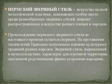 ПЕРМСКИЙ ЗВЕРИНЫЙ СТИЛЬ - искусство мелкой металлической пластики, занимающе...