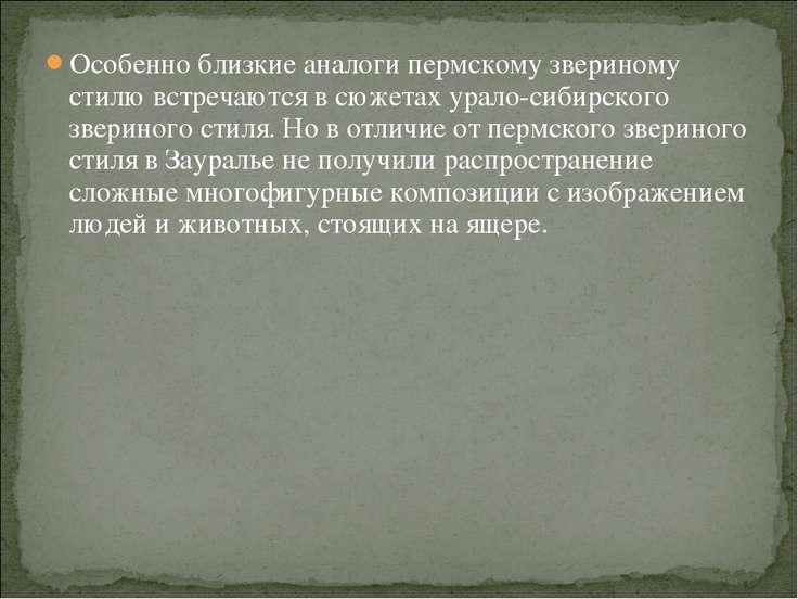 Особенно близкие аналоги пермскому звериному стилю встречаются в сюжетах урал...