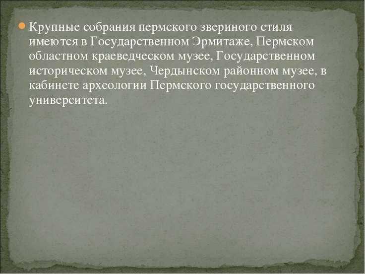 Крупные собрания пермского звериного стиля имеются в Государственном Эрмитаже...
