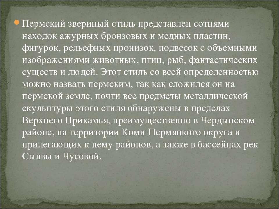 Пермский звериный стиль представлен сотнями находок ажурных бронзовых и медны...