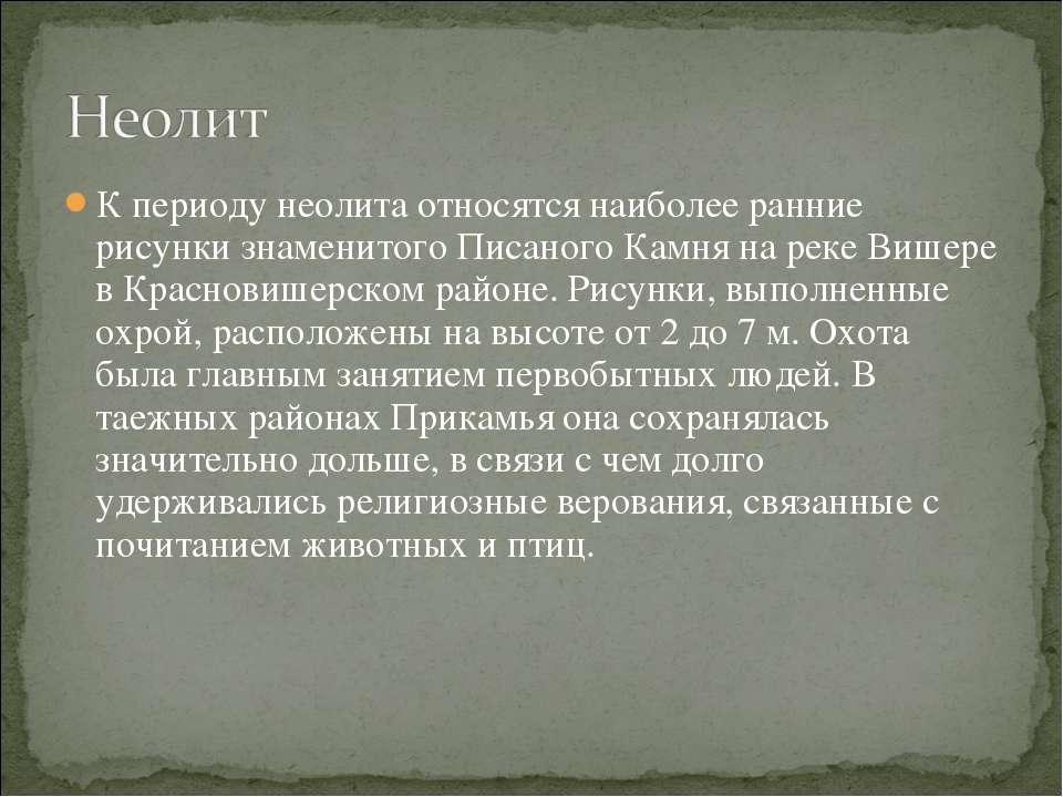 К периоду неолита относятся наиболее ранние рисунки знаменитого Писаного Камн...